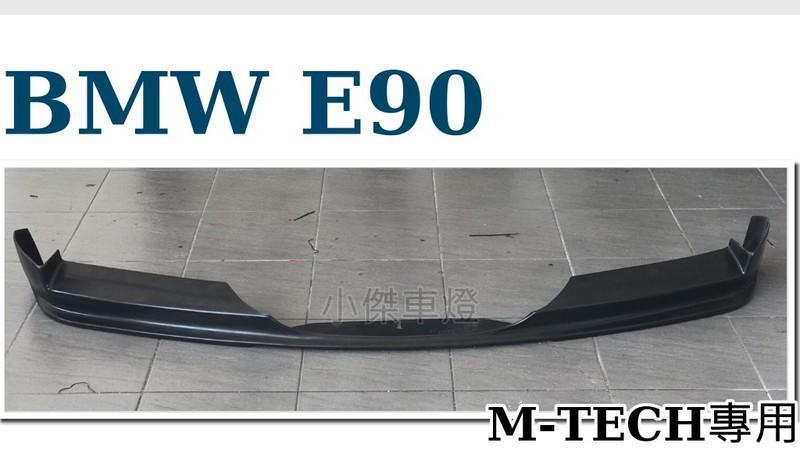 小傑車燈精品--全新 空力套件 BMW E90 MTECH 保桿專用PU 前下巴 定風翼 E90前下巴