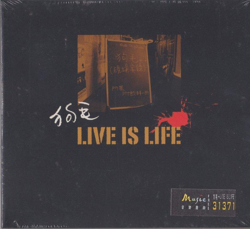 ♫~Music Free ~♫狗毛~LIVE IS LIFE~