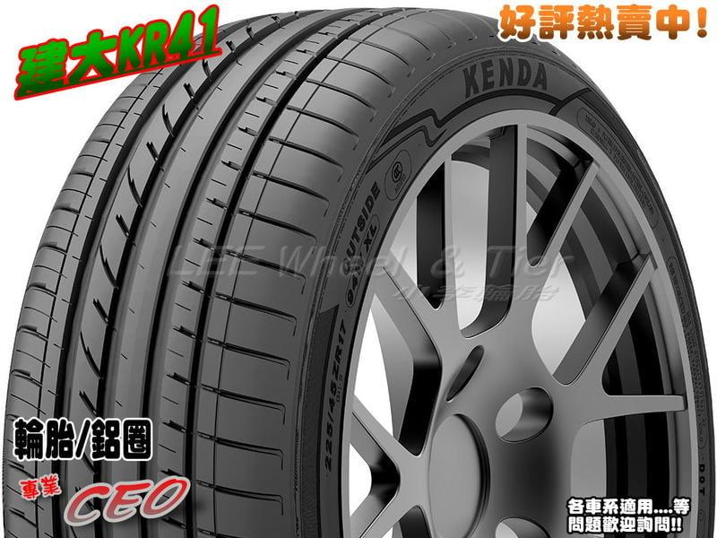 桃園 小李輪胎 建大 Kenda KR41 205-55-16 高性能轎車 輪胎 全規格 大特價 各尺寸歡迎詢價