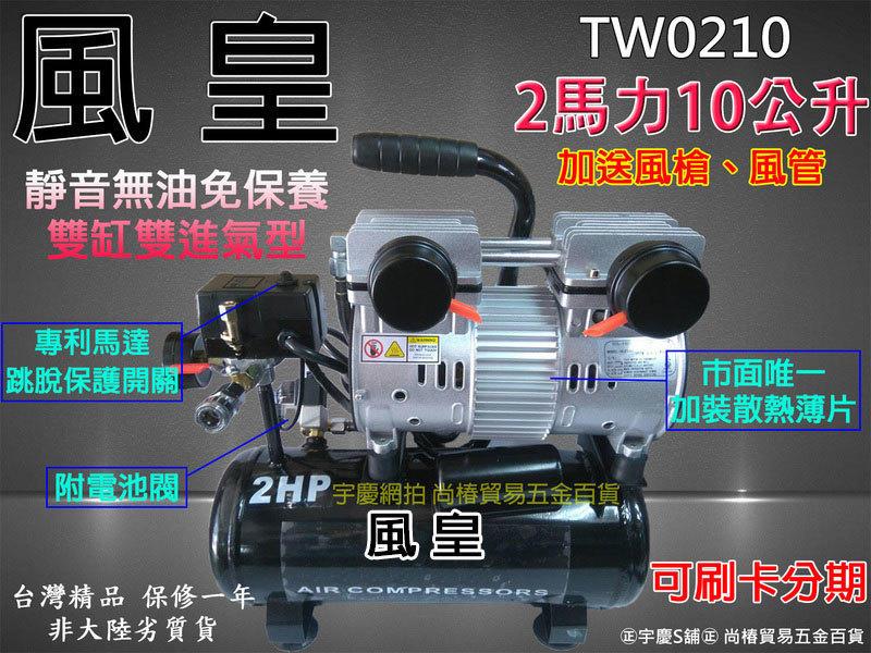 ㊣宇慶S舖㊣刷卡分期 TW0210 日本ASAHI 免保養靜音雙進氣 空壓機/空氣壓縮機/風車 2HP10L 加送散熱片