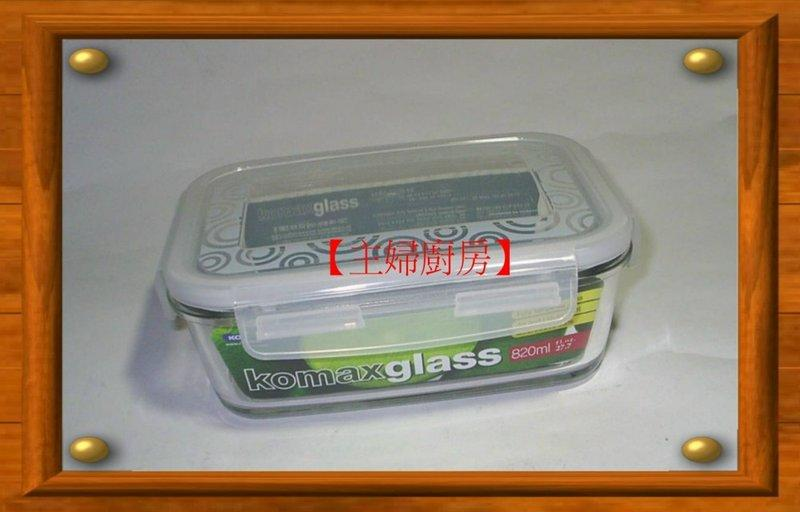 【主婦廚房】韓國製造KOMAX強化玻璃密封保鮮盒820ML(長GR2)~100%密封不漏.不輸樂扣