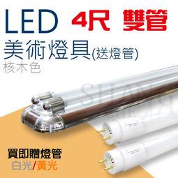 買即贈燈管~四尺 4尺 山型雙管 T8 LED 日光燈具 日光燈 美術燈具 吸頂燈 省電燈具 冷光銀/胡桃木