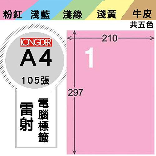 【My傢俱】事務貼紙 龍德 電腦標籤紙 1格 LD-800-R-A 粉紅色 1盒/105張噴墨 雷射 影印 標籤 貼紙 標示