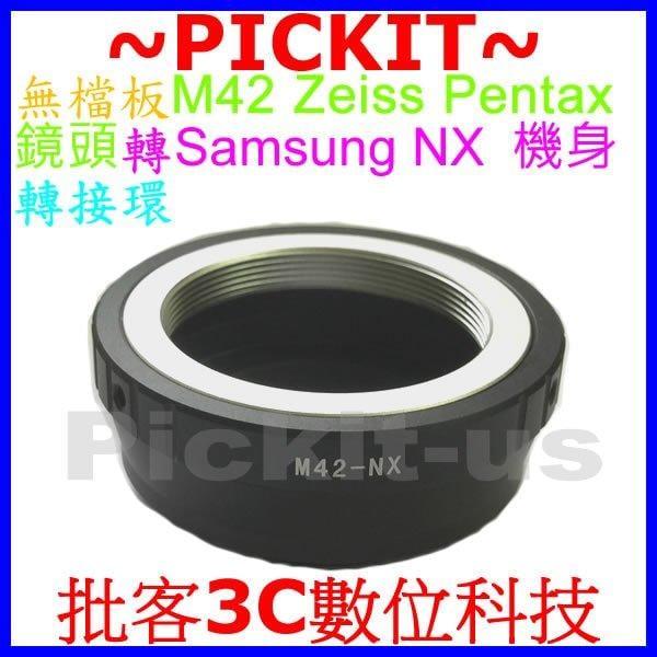 無擋版壓頂針 無檔板 M42鏡頭轉三星Samsung NX系列機身轉接環NX30 NX300 NX2000 NX300M