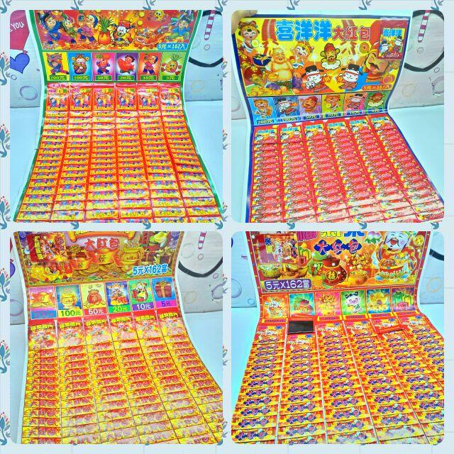 [現貨]抽抽樂抽紅包袋160抽~160當抽抽樂[4款]古早味回憶童年抽紅包小時候懷舊過年有趣趣味過年抽紅包162入好玩
