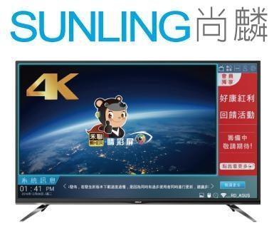 尚麟SUNLING 禾聯 43吋 4K UHD LED液晶電視 HD-43UDF28 WIFI 手機鏡射遙控 來電優惠