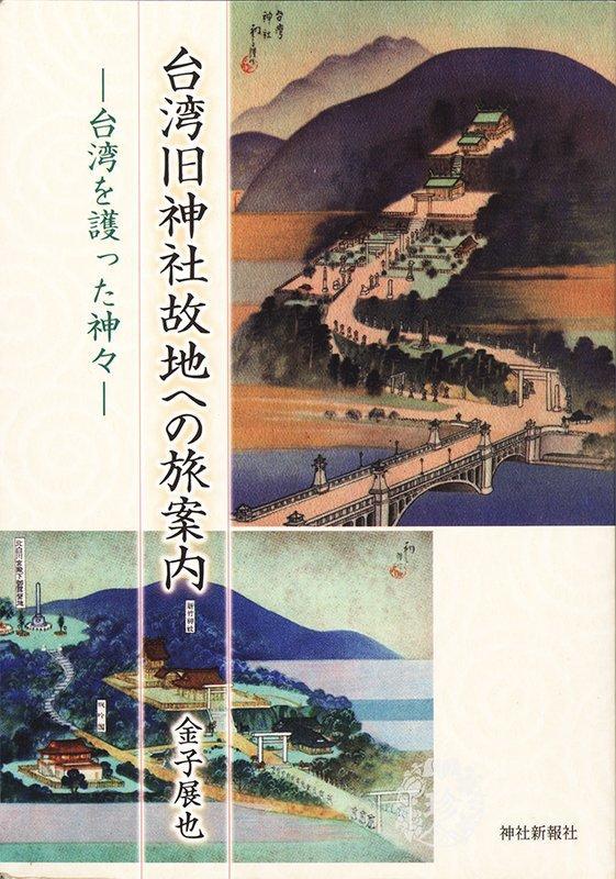【聚珍臺灣】 台湾旧神社故地への旅案内―台湾を護った神々(日本語)