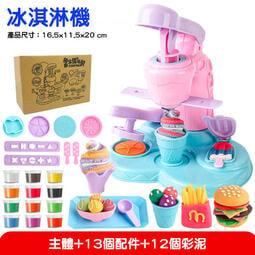 「歐拉亞」現貨 麵條機 冰淇淋機 黏土 彩泥組合 培樂多 益智玩具 黏土扮家家酒 彩色黏土 黏土套組