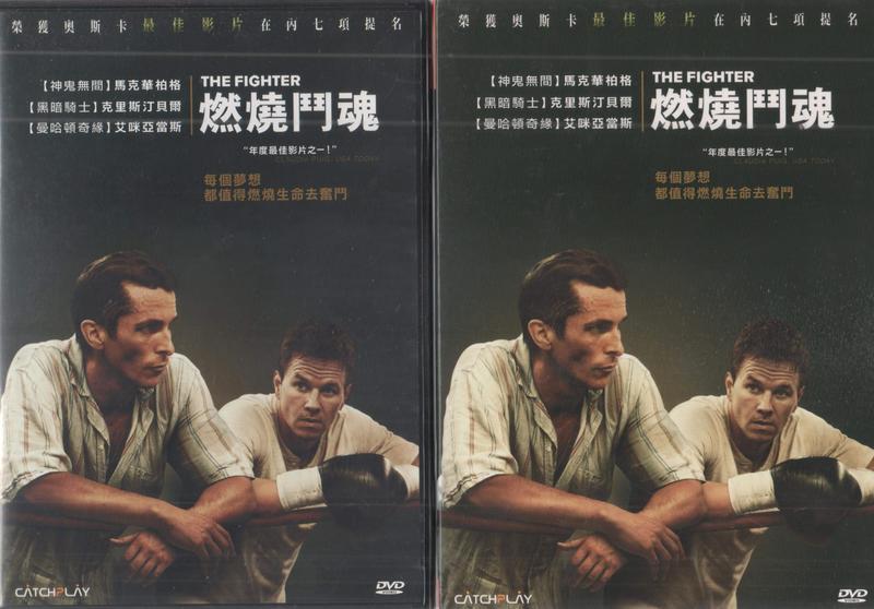 ◎喜樂蒂◎ 燃燒鬥魂 The Fighter 台壓首版DVD附紙盒.勇奪奧斯卡最佳男女配角.已絕版