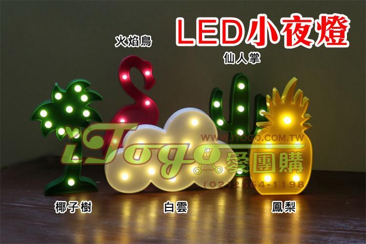 【愛團購 iTogo】LED小夜燈(椰子樹/火鶴/白雲/仙人掌/鳳梨)拍照道具 199元