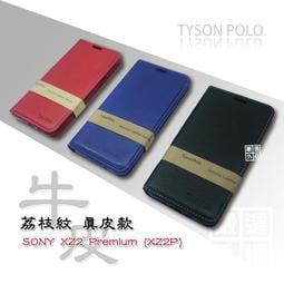 【嚴選外框】Sony Xperia XZ2 Premium XZ2P 簡約 荔枝紋 真皮 側掀 皮套 XZP XZ2