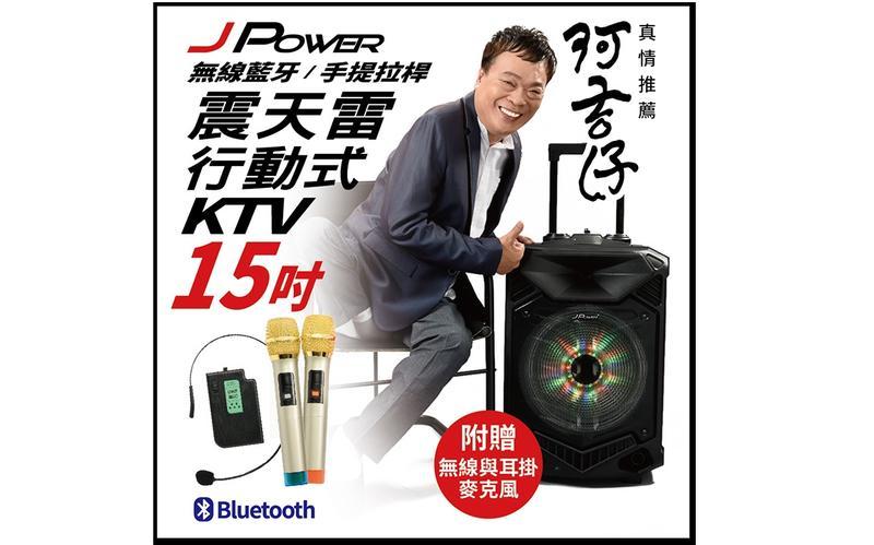 【子震科技】杰強 J-power 震天雷戶外行動KTV(15吋)