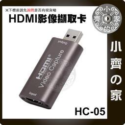 HC-05 鋁合金 迷你HDMI擷取卡 採集卡 直播 擷取器 USB免驅動 60hz 支援switch轉到筆電 小齊的家
