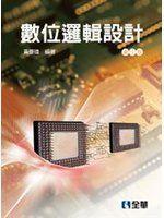 《數位邏輯設計(第三版)》ISBN:9572180290│全華圖書股份有限公司│黃慶璋│九成新