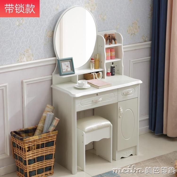 梳妝臺歐式小戶型化妝桌雙抽屜臥室多功能迷你化妝臺帶凳子新款QM