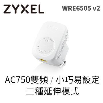 《SUNLINK》ZyXEL合勤 WRE6505 V2 AC750 無線訊號延伸器