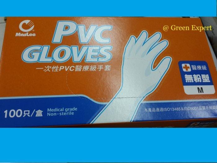 綠專家-實驗室化學用品理化器材 PVC手套 無粉手套 檢驗手套 PVC Gloves