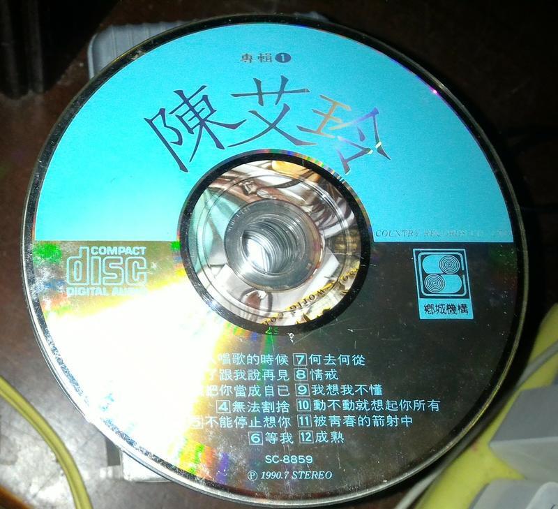 陳艾玲 :一個人唱歌的時候no ifpi  ~二手
