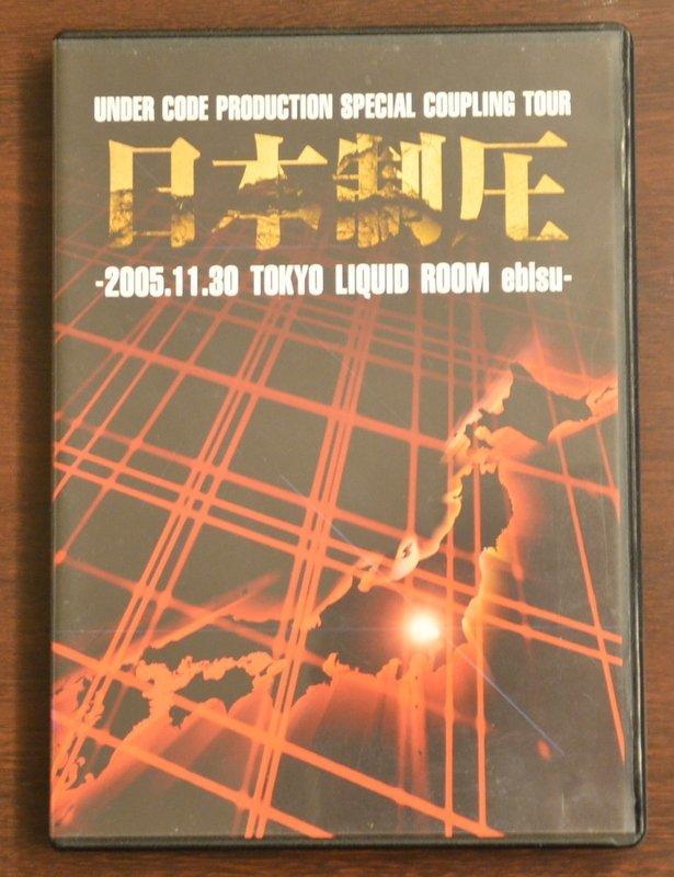 免運費-視覺系DVD 日本制圧2005.11.30 LIQUIDROOM ebisu- 日本制壓 (12012/ヴィド-ル..)