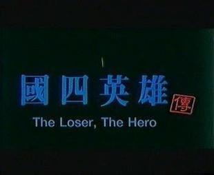 國四英雄傳-江霞,姜先誠主演~~國語版vcd