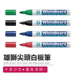 【現貨-免運費!台灣寄出】雄獅 #230尖頭白板筆 1.5mm 尖頭 多色 白板書寫 好寫好擦