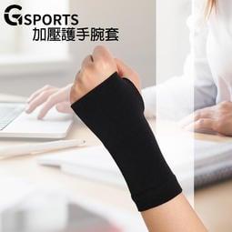 GSPORTS 護手腕套 運動護腕 加壓型 護腕 媽媽手 扳機手 腕隧道 護手腕