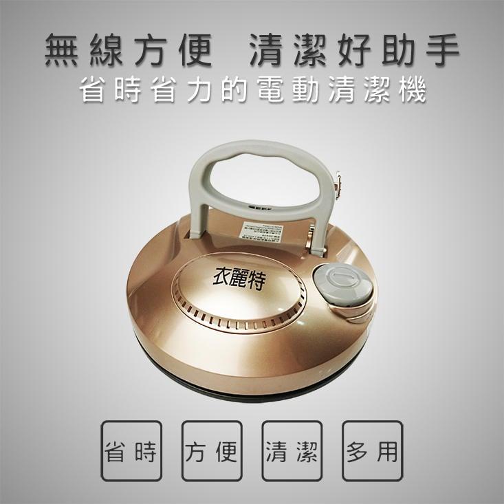 衣麗特-衣麗特金色電動『無線清潔機』全配9塊布ELT-110