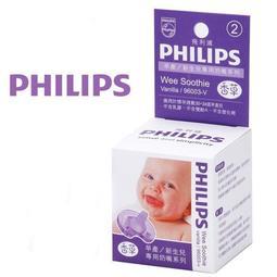 飛利浦 香草奶嘴 §小豆芽§ PHILIPS 飛利浦 香草奶嘴 早產/新生兒專用奶嘴(2號香草)