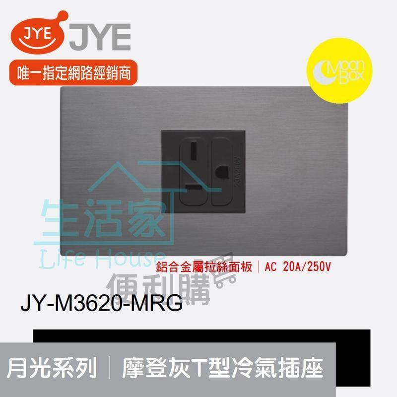 【生活家便利購】《附發票》中一電工 月光系列 JY-M3620-MRG 摩登灰 T型冷氣插座 鋁合金屬拉絲面板