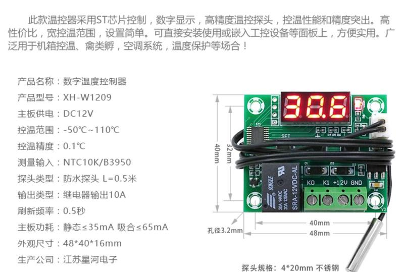 DC12V 溫控器 溫度控制器 溫控開關 高精度數位顯示(XH-W1209)