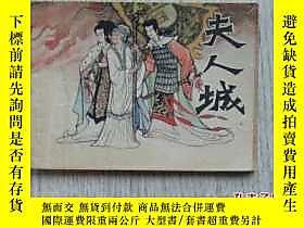 古文物罕見《夫人城》露天24803  上海人民美術出版社  出版1983