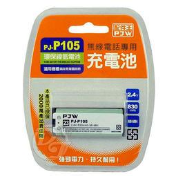 PJW配件王數位電話專用環保充電電池 PJ-P105