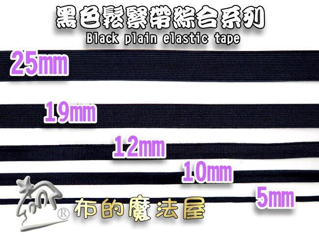 【布的魔法屋】d060-系列黑色鬆緊帶(買12碼加送1碼,彈性帶,彈力帶,拼布鬆緊繩,鬆緊帶批發,拼布鬆緊帶洋裁鬆緊帶)