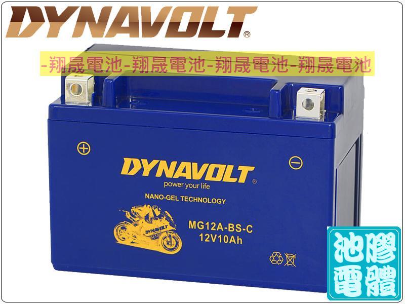 彰化員林翔晟電池/全新 藍騎士DYNAVOLT 機車電池 MG12A-BS-C(YT12A-BS 代9)膠體電池