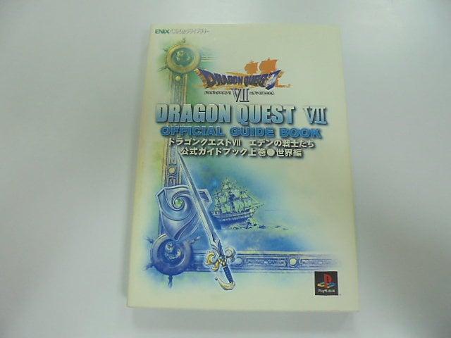 Guide Book 日版 攻略 勇者鬥惡龍7 公式攻略本 上卷 世界編(41301074)