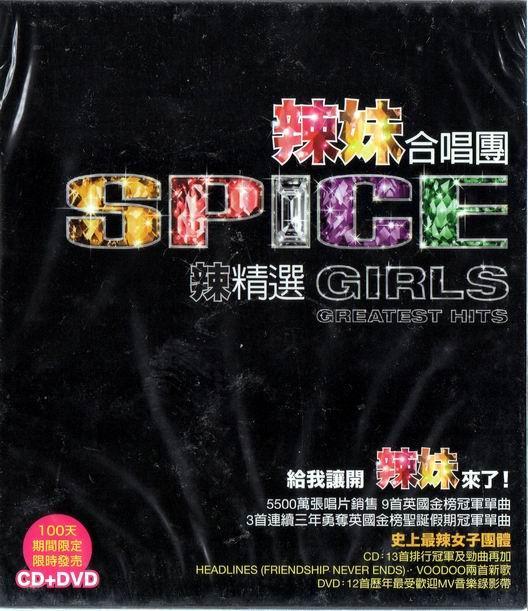 【正價品】 SPICE GIRLS 辣妹合唱團 // 辣精選+新歌 ~ CD+DVD、期間限定版-EMI、2007年發行