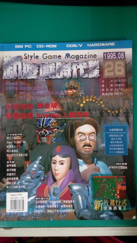 電腦雜誌 電玩攻略專賣-攻略雜誌 新遊戲時代雜誌 第26期1995.08 無劃記(V94)