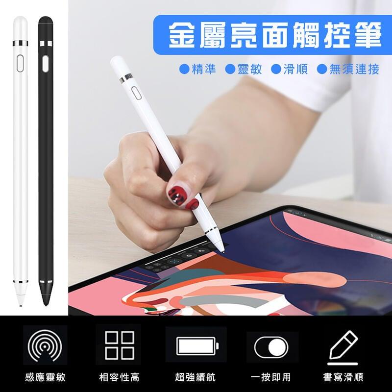 金屬亮面觸控筆 1.4mm超細筆頭 主動式觸控筆 USB充電 筆觸感應 電容筆  觸控筆 手寫筆 觸屏繪圖筆【A282】