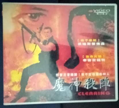外國其他電影-魔神殺陣(二手正版VCD)