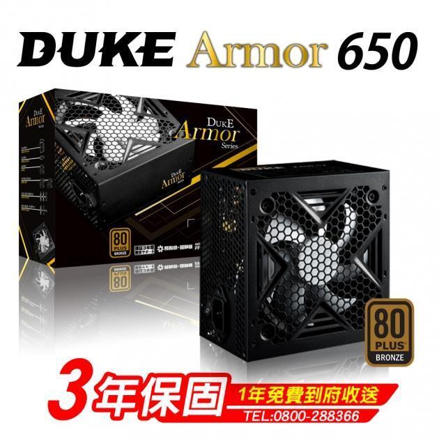 松聖 銅牌 450W 550W 650W 80PLUS 電源供應器 三年保固到府收送 盒裝DUKE A500W A550