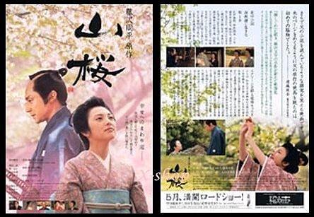 日本映畫[山櫻]東山紀之.田中麗奈-日本電影宣傳小海報JB009