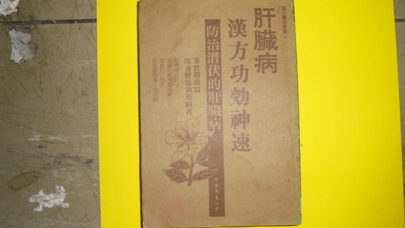 阿騰哥二手書@保建系列---民國81年聯廣圖書出版---肝臟病漢方功效神速共1本