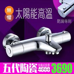 【高雄現貨】高品質五代SMA陶瓷滑套鎳鈦合金彈簧恆溫閥芯 恆溫水龍頭專利防滑金屬把手恆溫龍頭