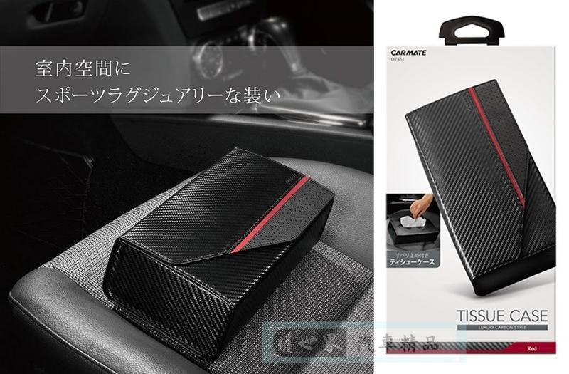 權世界@汽車用品 日本 CARMATE 車用/家用 碳纖紋合成皮革 置放掀蓋式面紙盒套 DZ451