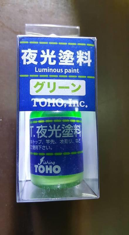 【JP】日本TOHO東邦 夜光塗料UNI 螢光塗料 螢光漆 浮標漆 標尾漆 (綠色) 福壽餌冷凍餌 福壽魚 土鯽魚