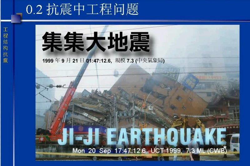 【E-6007】工程結構抗震 教學影片 -( 32 堂課, 西安交大 ), 380 元 !
