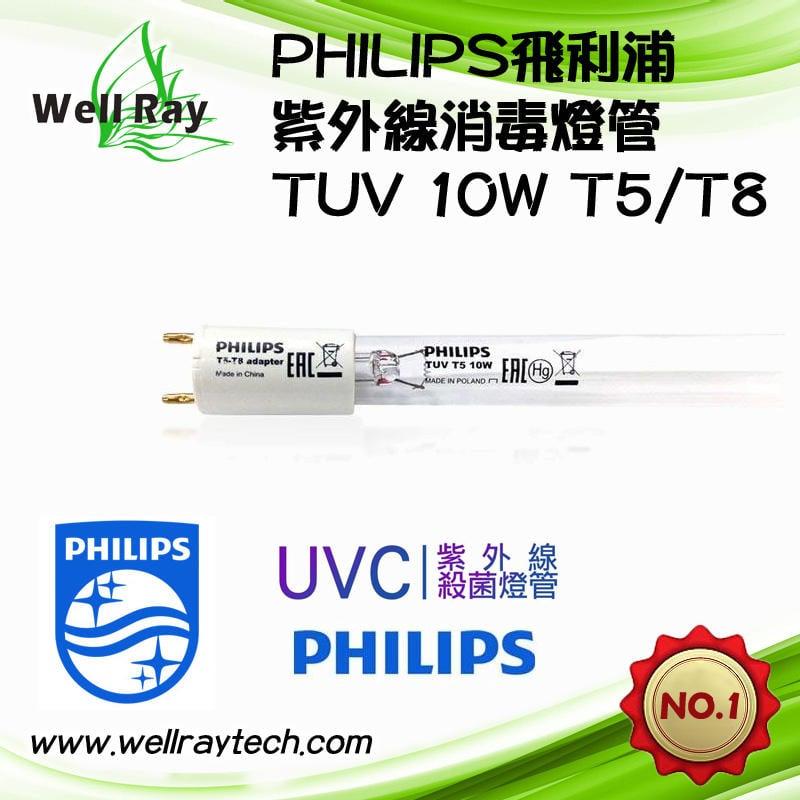 PHILIPS 飛利浦 TUV T5/T8 10W UVC 紫外線燈管 取代F10T8/GL 烘碗機燈管
