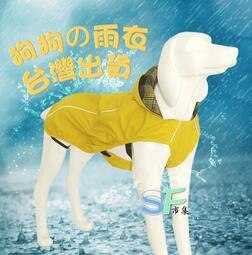 台灣出貨 狗雨衣 寵物雨衣 寵物衝鋒衣 狗衝鋒衣 寵物防水衣 狗防水衣  外出雨衣 狗狗防水衣服 狗 狗狗 雨衣狗
