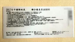 台中福華飯店 2F美樂琪自助餐/江南春/海華樓/Be CNE健身房聯合票券