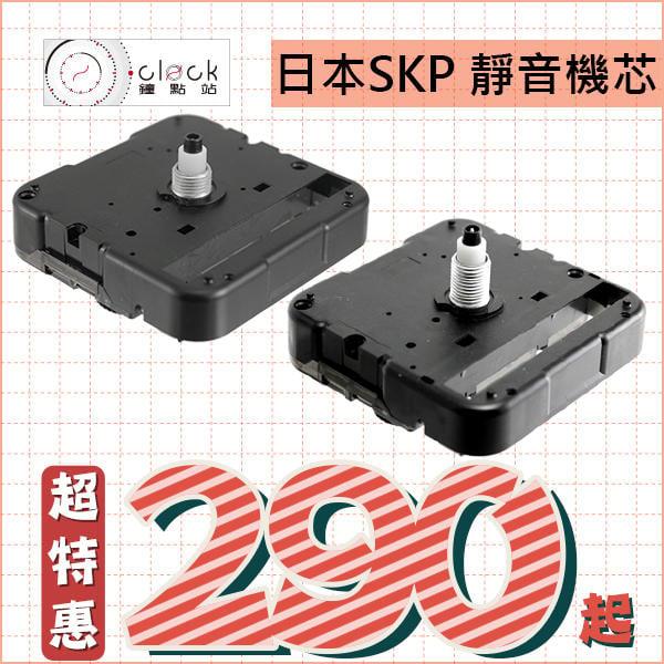【鐘點站】精工SKP 靜音時鐘機芯 44704 / 44808 ( 4.5 / 8.8mm ) 安靜無聲 / 時鐘掛鐘
